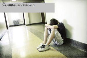 Суицидные мысли: помощь психолога