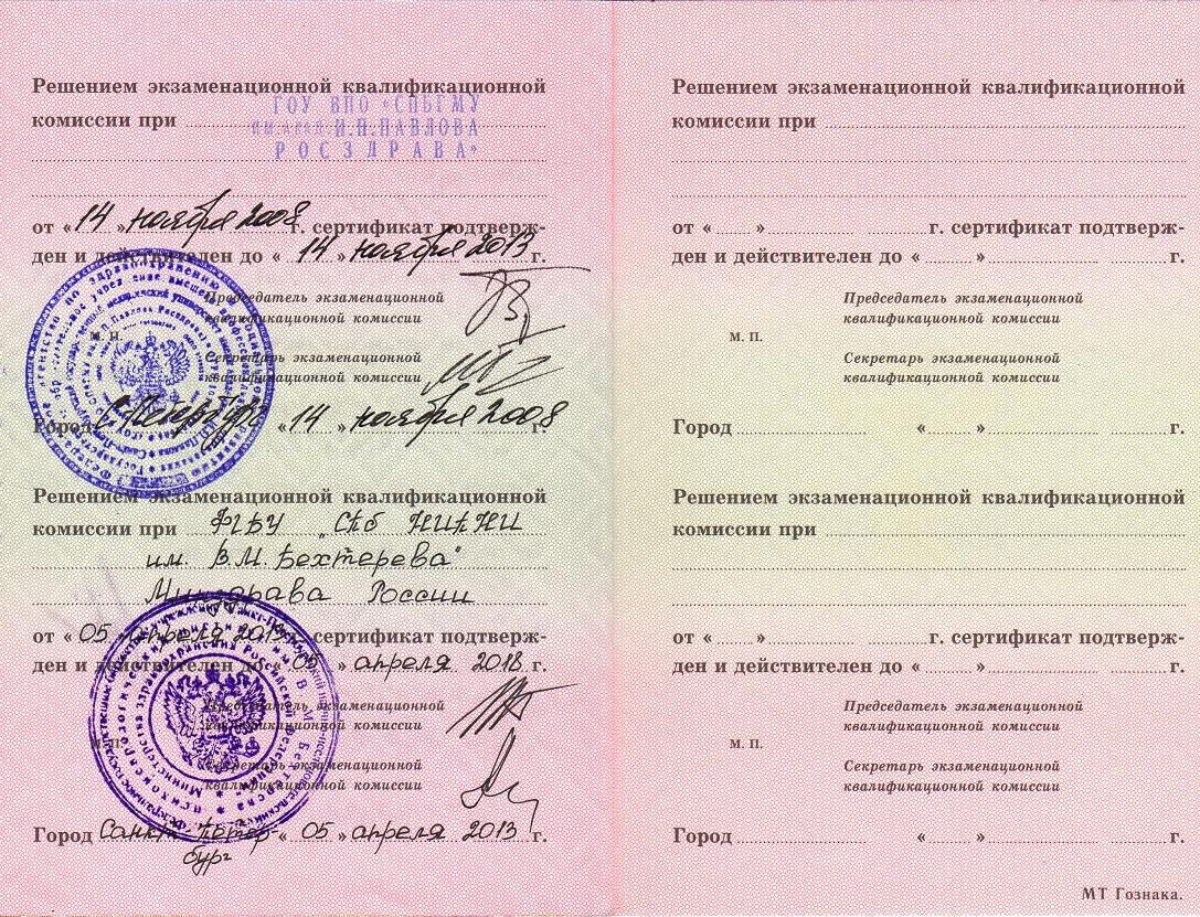 Психологическая помощь в СПб